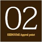 02KEINOUMI Appeal point