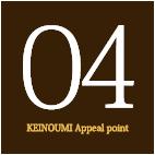 04KEINOUMI Appeal point
