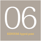 06KEINOUMI Appeal point