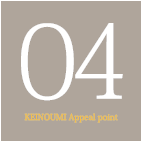 04KEINOUMI Appeal point
