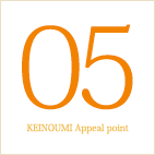 05KEINOUMI Appeal point